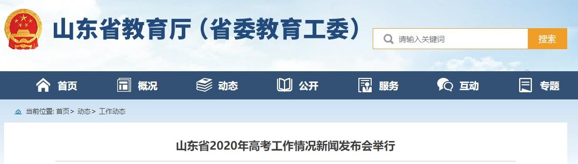 山东省2020年夏季高考将采用人脸识别 不再要求考生在签到表按手印