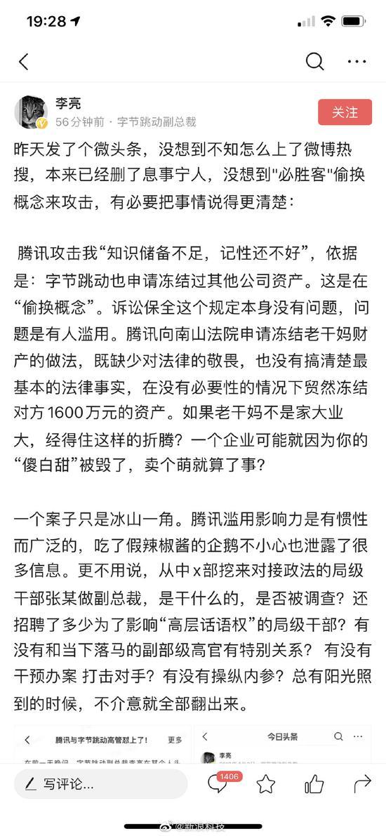 字节跳动副总裁再度发文:腾讯滥用影响力是有惯性而广泛的