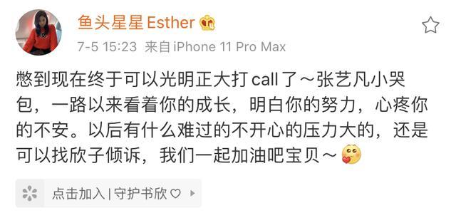 虞书欣为张艺凡打call 粉丝号对其做法表示失望