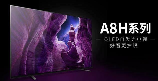 索尼A8H OLED电视 以科技之力铸就优秀品质