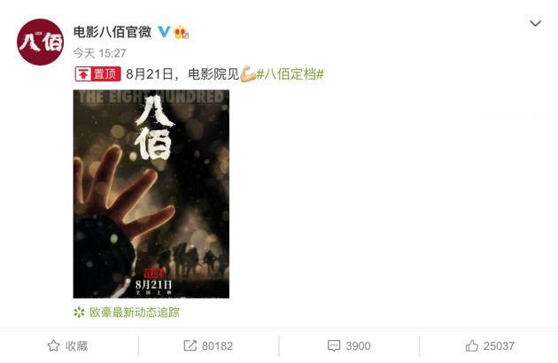 《八佰》宣布重新定档 8月21日在全国上映 票房有望冲击15亿元以上