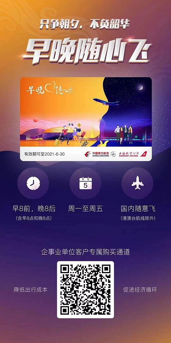 东方航空推出随心飞2.0版本:适用于周一至周五早晚出行