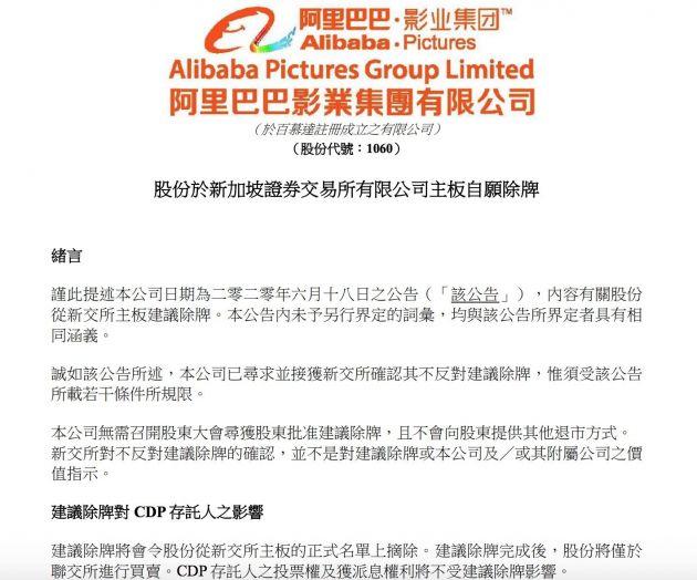 阿里影业发布公告:股份于新加坡证券交易所有限公司主板自愿除牌