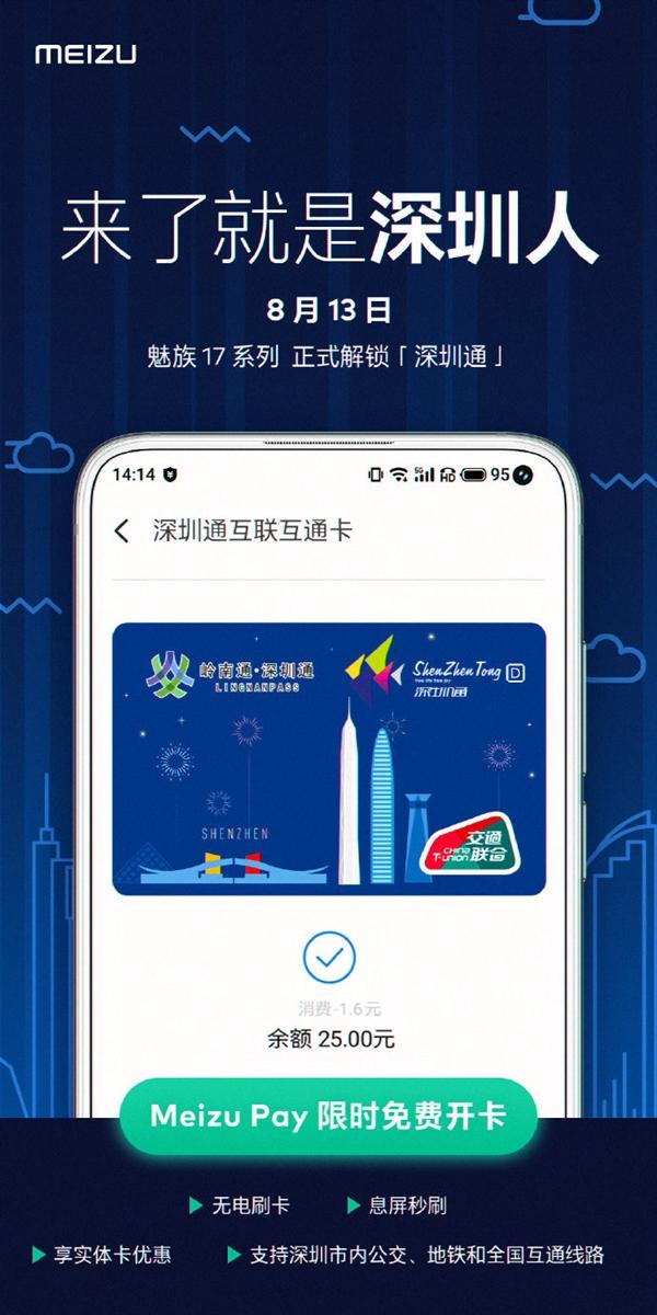 魅族宣布Meizu Pay将正式解锁深圳通:限时免开卡费 可享实体卡优惠