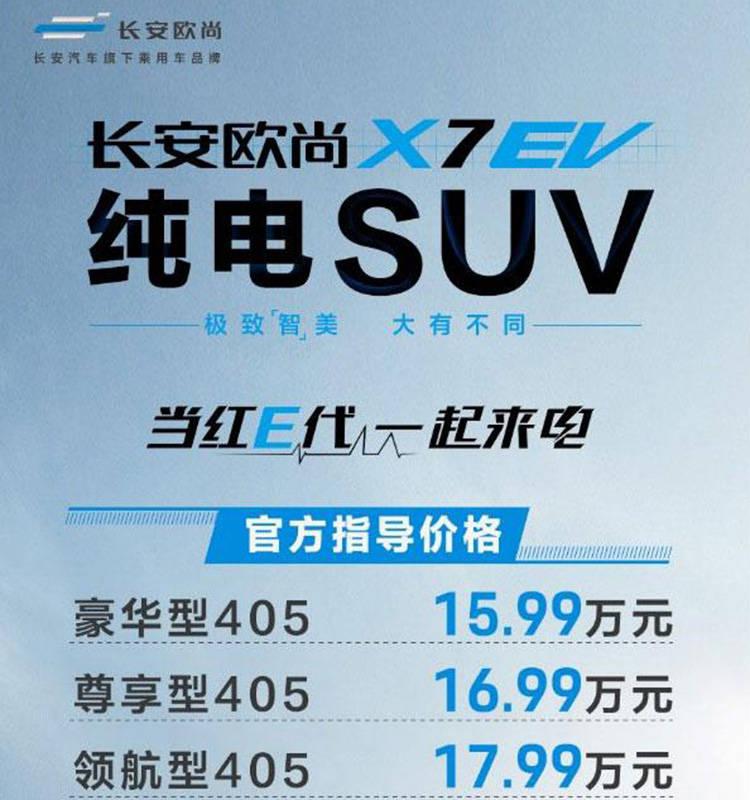 长安欧尚旗下欧尚X7 EV正式上市:续航为405公里 售价15.99-17.99万元