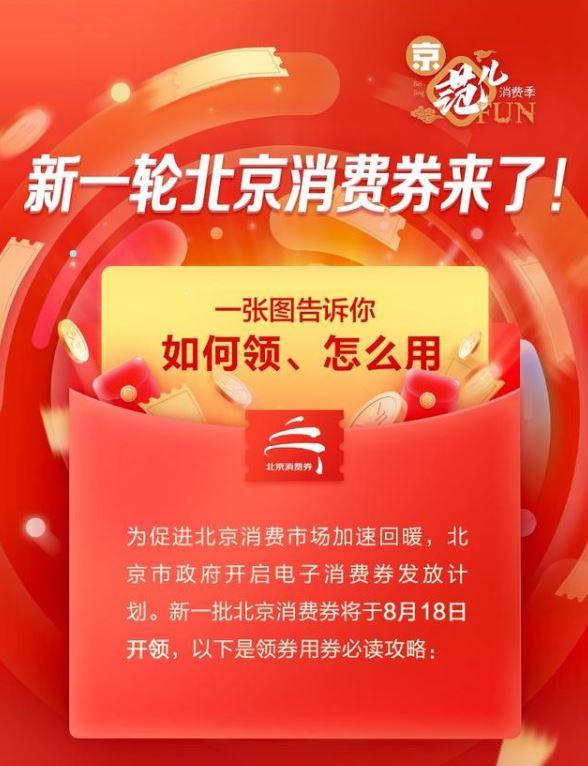 北京发放新一批170万张消费券:线下餐饮购物券100万个 智能产品消费券70万个