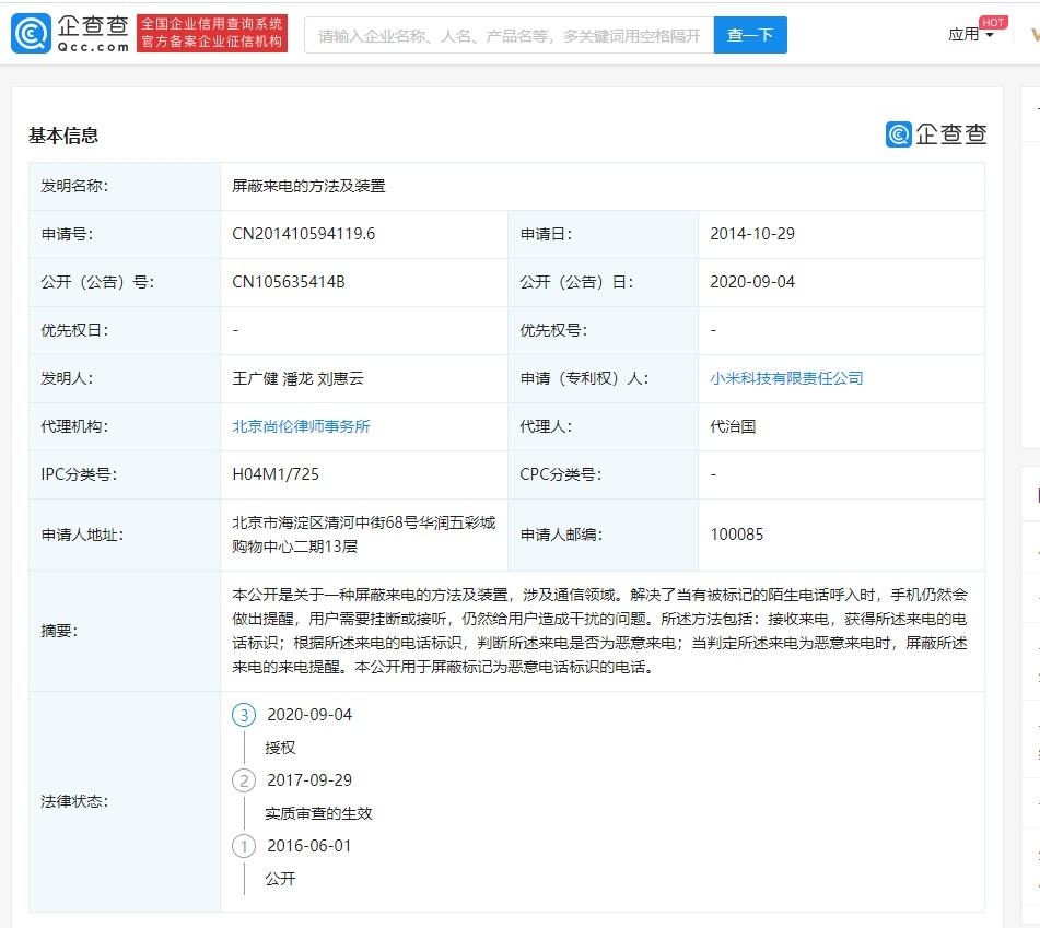 小米科技申请屏蔽来电专利:恶意来电屏蔽所述来电的来电提醒