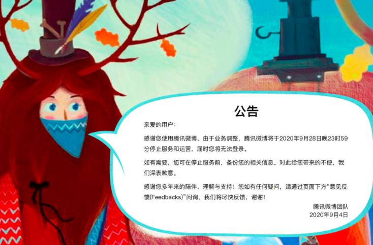 腾讯微博宣布将于2020年9月28日停止服务和运营 届时将无法登陆