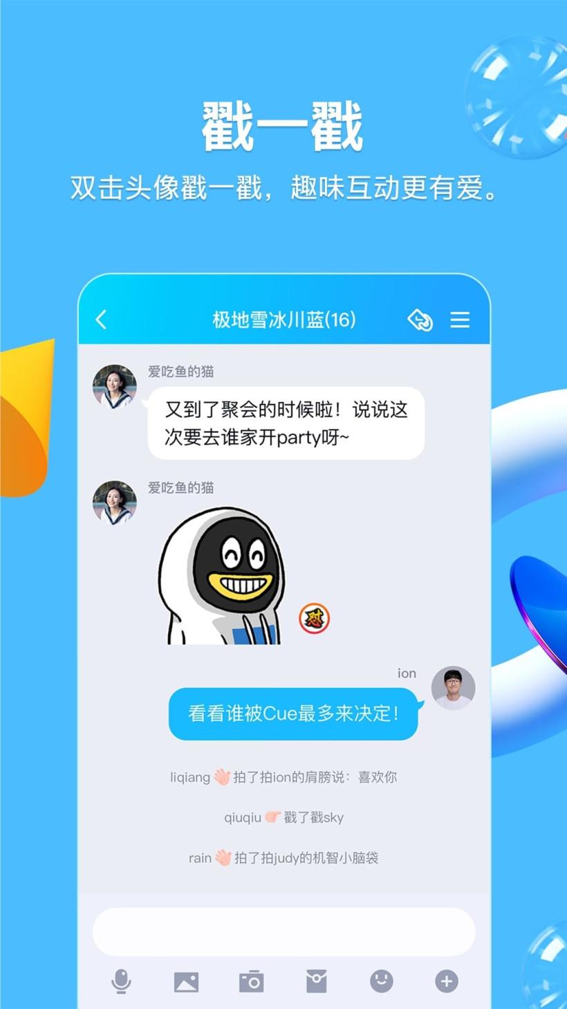 腾讯QQ安卓版8.4.8正式版更新:加入全新青少年模式 支持双击头像戳一戳
