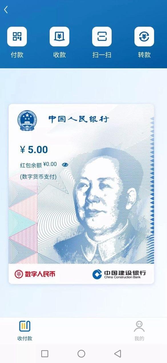 范一飞:数字人民币主要定位于流通中现金 支持可控匿名