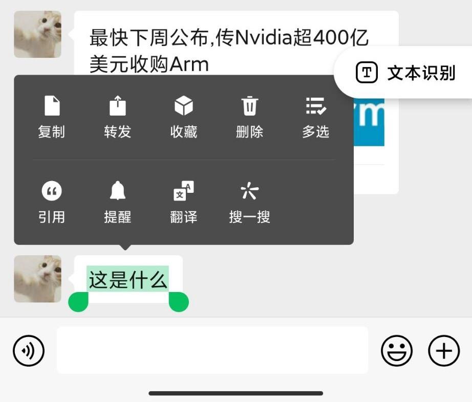 微信安卓版迎7.0.19内测版更新:上线搜一搜功能 支持搜索大爆炸分词显示、搜索