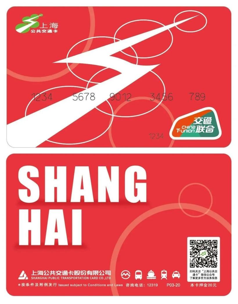 新一代上海交通卡正式发售:可刷全国280多城市 20元押金可退