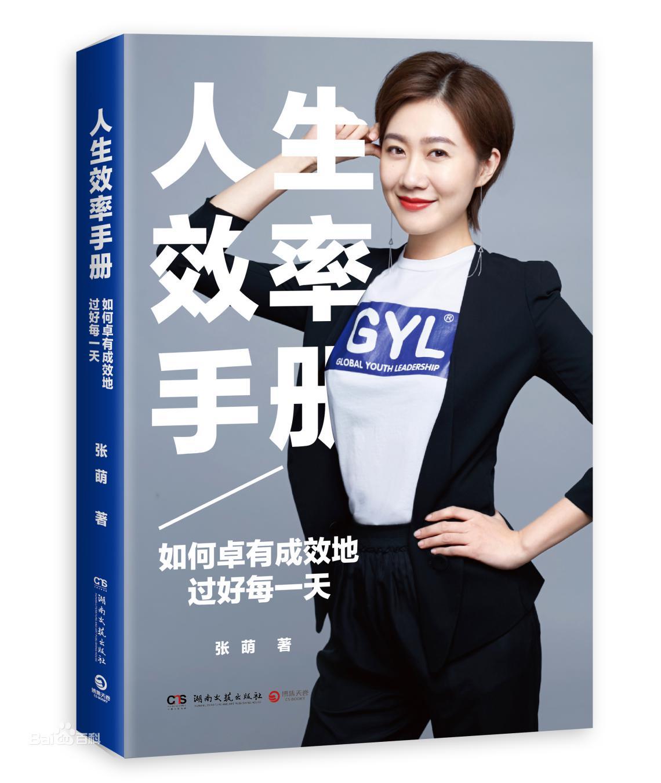 青创智慧张萌萌姐《人生效率手册》,带你成为更优秀的自己