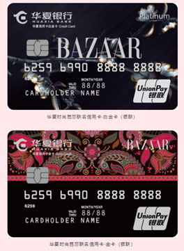 """华夏时尚芭莎信用卡换新升级 六大权益致敬""""她力量"""""""
