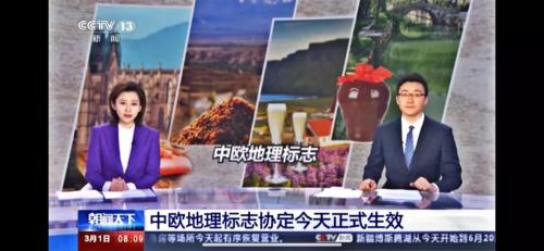 """《中欧地理标志协定》2021年3月1日正式生效,中国名酒""""茅五剑""""领衔入选!"""