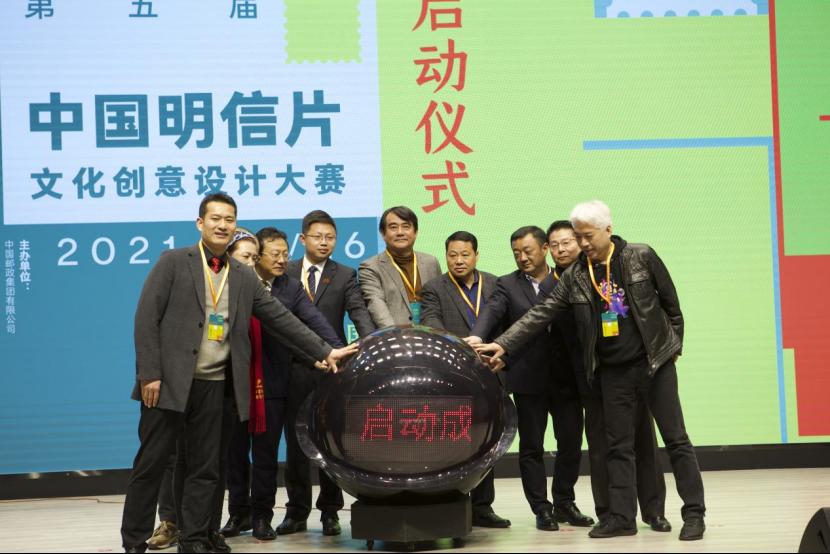 原境杯·第五届中国明信片文化创意设计大赛在蚌埠盛大启动